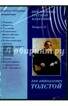 Библиотека русской классики. Выпуск 13. Толстой Л.Н. (CDpc)