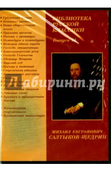 Библиотека русской классики. Выпуск 14. Салтыков-Щедрин М.Е. (CDpc)