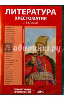 Литература. Хрестоматия. 7-8 классы (CDpc)