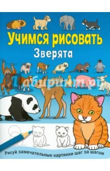 Учимся рисовать. ЗверятаРисование для детей<br>Хочешь научиться рисовать милых зверят? Поверь, это не так уж сложно. Главное - шаг за шагом следовать инструкциям, которые ты найдёшь в этой книге. Удачи!<br>