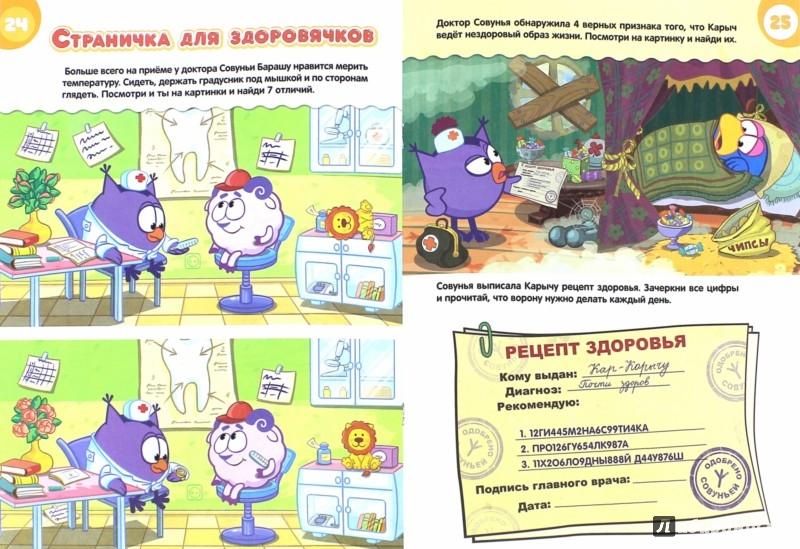 Иллюстрация 1 из 11 для Будь здоров со Смешариками. Развивающие книги | Лабиринт - книги. Источник: Лабиринт