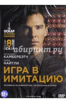 Игра в имитацию (DVD)