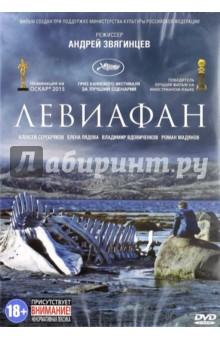 Левиафан (DVD)