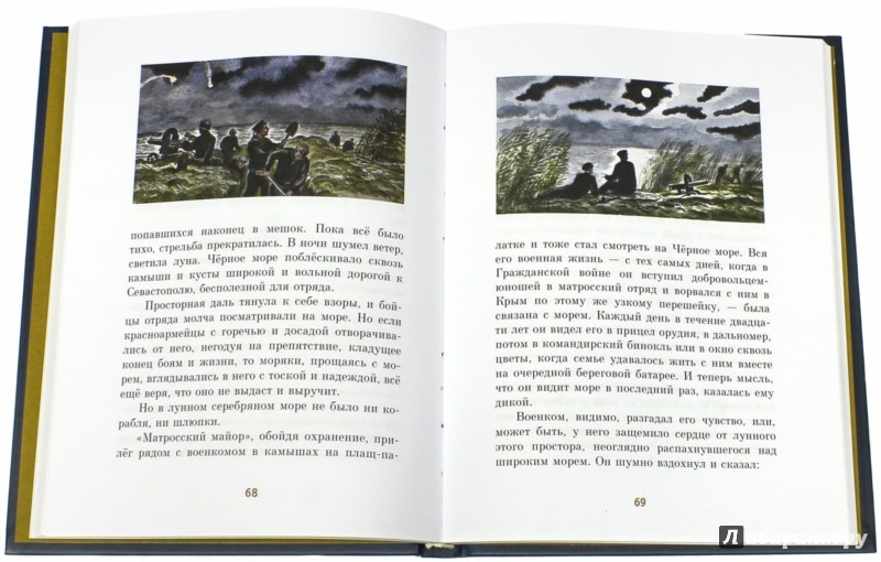 Иллюстрация 1 из 34 для Батальон четверых - Леонид Соболев | Лабиринт - книги. Источник: Лабиринт