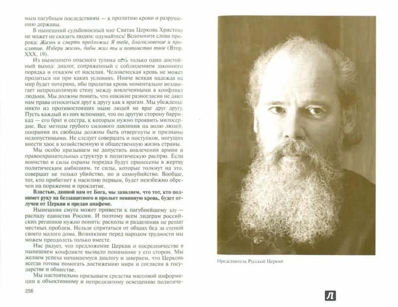 Иллюстрация 1 из 22 для Алексий II - Александр Сегень | Лабиринт - книги. Источник: Лабиринт