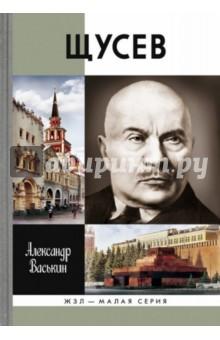 Алексей Щусев: Зодчий всея Руси