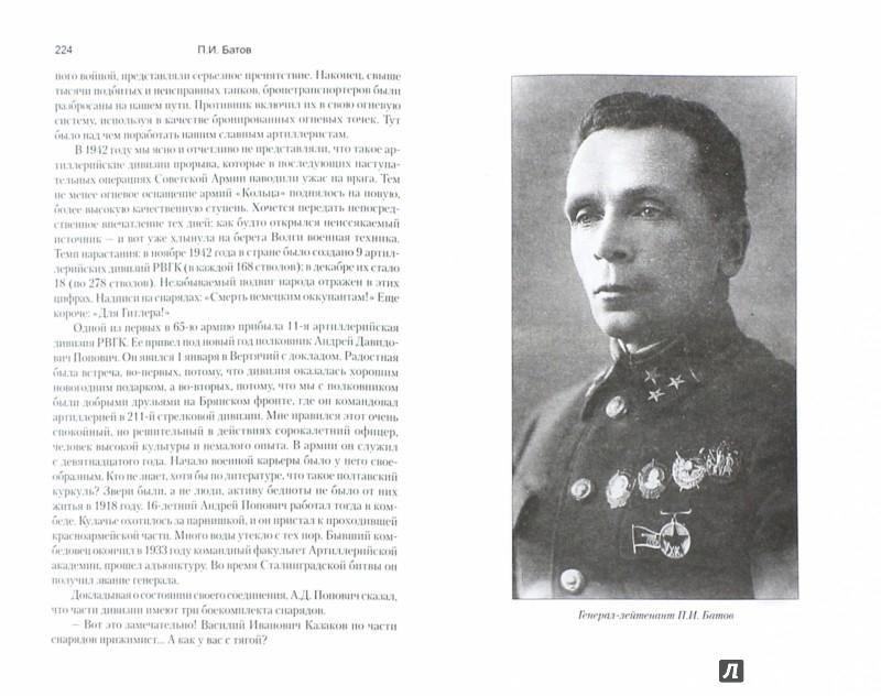 Иллюстрация 1 из 7 для В походах и боях - Павел Батов | Лабиринт - книги. Источник: Лабиринт