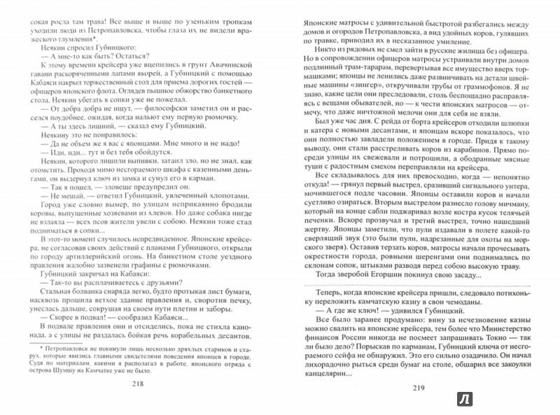 Иллюстрация 1 из 11 для Богатство. Миниатюры - Валентин Пикуль | Лабиринт - книги. Источник: Лабиринт