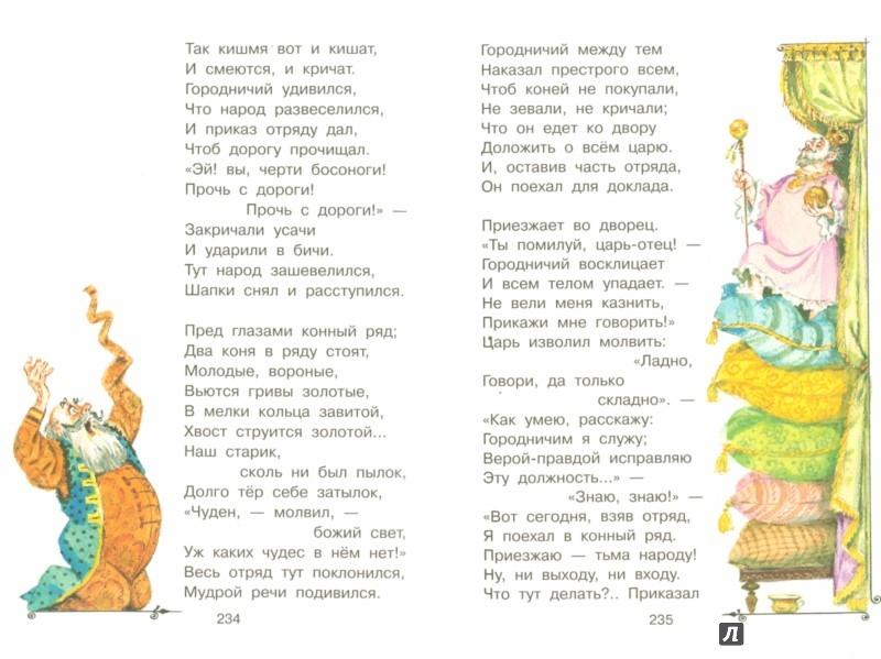 Иллюстрация 1 из 24 для Всё лучшее чтение для 2 класса - Бианки, Барто, Маршак | Лабиринт - книги. Источник: Лабиринт