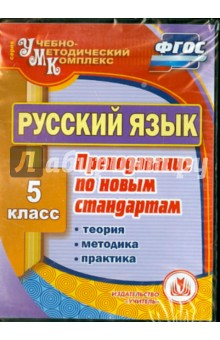 Русский язык. 5 класс. Теория, методика, практика преподавания по новым стандартам. ФГОС (CD)