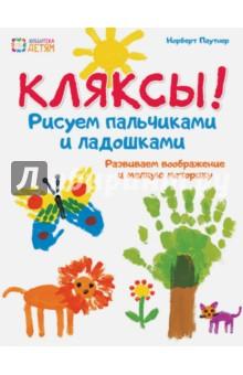 Кляксы. Рисуем пальчиками и ладошкамиРисование для детей<br>Все дети любят рисовать, но сразу овладеть кистью или карандашом, конечно, довольно сложно. На помощь юным художникам приходят Кляксы! Из нашей книги ребенок узнает, как с нуля нарисовать бабочку, дерево, страуса и даже льва, используя только собственные ладошки и пальчики!<br>Книга в игровой форме познакомит детей с окружающим миром. Сколько иголок у ежа? Где рождается стрекоза? Чем дышит головастик? Всё это вы обязательно узнаете, когда начнёте рисовать пальчиками и ладошками.<br>Читайте книгу с детьми и вместе творите мир своими руками!<br>