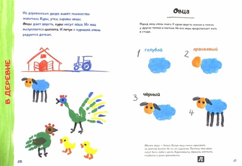 Иллюстрация 1 из 16 для Кляксы. Рисуем пальчиками и ладошками - Норберт Паунтер | Лабиринт - книги. Источник: Лабиринт