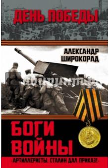 Боги войны. Артиллеристы, Сталин дал приказ!История войн<br>Артиллерия стала решающей силой в XIX веке и вошла в полную мощь во Второй мировой войне. Несмотря на резкое увеличение боевых возможностей танков и авиации, без массированной артиллерийской поддержки проведение серьезных операций было немыслимо. <br>Автор пишет о блеске и нищете советской артиллерии, о ее применении в страшном 1941 году, в великом противостоянии при обороне Сталинграда, в битве на Курской дуге и в завершающих боях под Будапештом и Кенигсбергом, броске на Берлин и последнем штурме вражеской цитадели.<br>