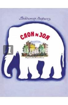 Слон и ЗояОтечественная поэзия для детей<br>Талантливый поэт Владимир Лифшиц (1913-1978), человек с богатым воображением, писавший легким слогом и отточенными рифмами, сочинил веселую историю в стихах про слона, сбежавшего из зоосада и напугавшего всех жителей окрестных улиц Ленинграда.<br>И ведь было чему пугаться: слон стащил бочку огурцов, пронзил клыками стенку киоска с минеральной водой, потоптал газоны и клумбы и улегся спать. Главная героиня книги - бесстрашная и разумная девочка Зоя - нашла со слоном общий язык и вернула его в зоосад. Для этого ей понадобился кулек со сладкими булочками. Необычный сюжет воспроизведен в завораживающих иллюстрациях Владимира Конашевича.<br>Рекомендуется детям дошкольного возраста.<br>Для дошкольного возраста.<br>