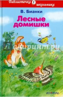 Лесные домишкиПовести и рассказы о животных<br>Одна из самых популярных книг известного писателя-натуралиста Виталия Бианки - это истории о жителях леса.<br>Для младшего школьного возраста.<br>