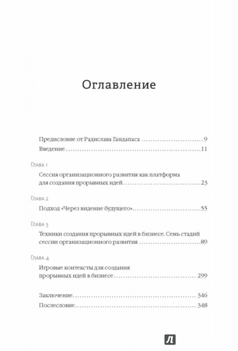Иллюстрация 1 из 81 для Генерация прорывных идей в бизнесе - Петров, Петров | Лабиринт - книги. Источник: Лабиринт