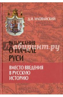 Разыскания о начале Руси. Вместо введения в русскую историю