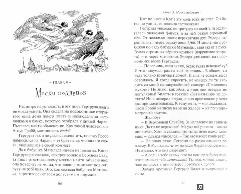 Иллюстрация 1 из 21 для Бердолька Чарли и Гертруды Богранд - Д. Мицкис | Лабиринт - книги. Источник: Лабиринт