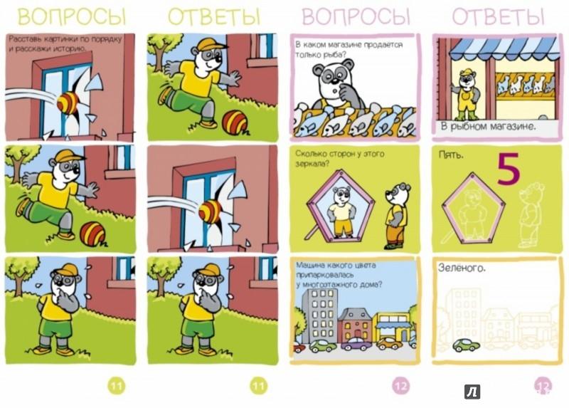 Иллюстрация 1 из 13 для Игровой словарь. 4-5 лет. Обо всем на свете. Веер 2 | Лабиринт - книги. Источник: Лабиринт