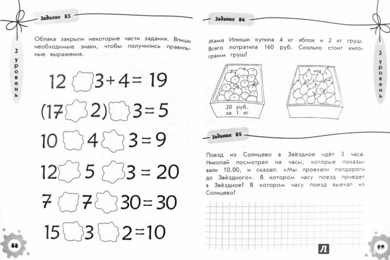 Иллюстрация 1 из 29 для Математика без проблем. Для начальной школы - Ирина Исаева | Лабиринт - книги. Источник: Лабиринт