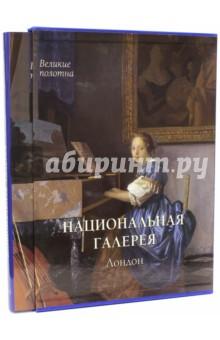 Национальная галерея, ЛондонМузеи<br>В Лондонской национальной галерее, пятой по посещаемости в мире, находятся мировые шедевры всех европейских школ живописи с середины XIII до начала XX веков, в числе которых полотна Тициана, Рубенса, Рембрандта и других великих живописцев.<br>
