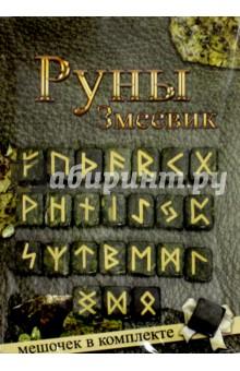 Руны каменные. Змеевик. С книгой и мешочком (РК3)Гадания. Карты Таро<br>Руны каменные. Змеевик. <br>С книгой и мешочком.<br>