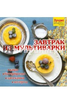 Завтрак из мультиваркиРецепты для мультиварки<br>Вашему вниманию предлагается сборник рецептов для мультиварки.<br>