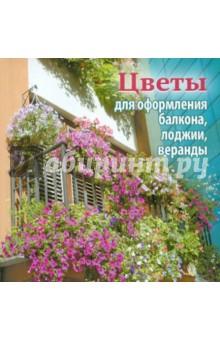 Цветы для оформления балкона, лоджии, верандыСадовые растения<br>Балкон или лоджия являются частью нашей квартиры, поэтому каждому из нас хочется оформить их со вкусом и с комфортом.<br>В теплый период года балкон - это наш личный островок природы. Особенно актуально это для тех, у кого нет дачного участка.<br>Яркие и красивые цветы для балкона, лоджии, веранды, о которых мы рассказываем в этой книге, никого не оставят равнодушными. Здесь вы найдете рекомендации по подбору растений для солнечной и теневой стороны дома, познакомитесь с правилами посадки и особенностями ухода за различными балконными цветами, научитесь выбирать для них правильный контейнер.<br>Вас наверняка заинтересуют и предложенные композиции из комнатных растений.<br>Составители: Кузнецова Татьяна, Комарова Валентина.<br>