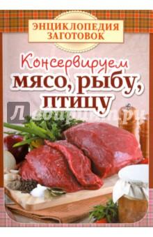 Консервируем мясо, рыбу, птицу