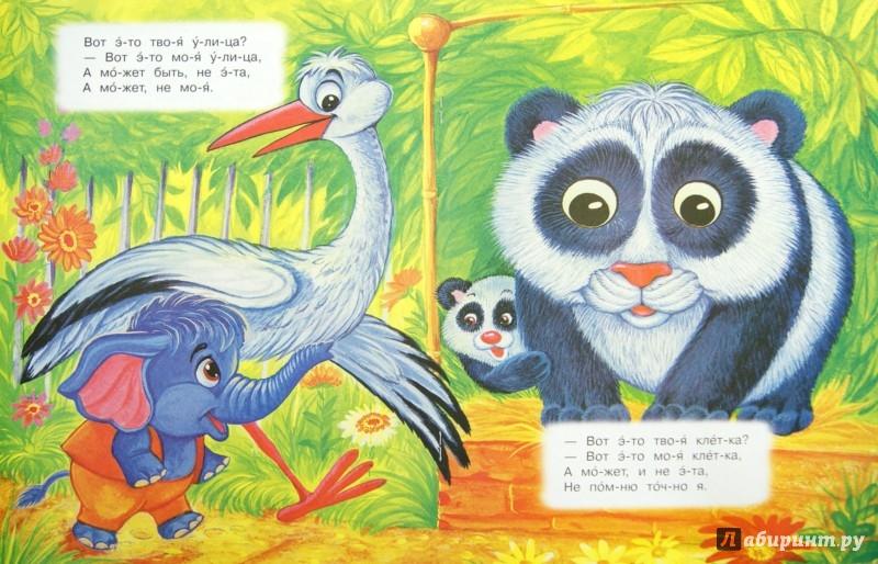 Иллюстрация 1 из 12 для Жил-был слоненок - Эдуард Успенский   Лабиринт - книги. Источник: Лабиринт