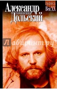 Дольский Александр Сочинения: Стихотворения