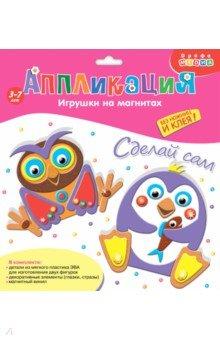 Игрушки на магнитах  Пингвин. Сова (2878)Игры на магнитах<br>Уважаемые взрослые!<br>Аппликация из различных материалов - это интересная забава для малышей,<br>развивающая мелкую моторику, цветовое восприятие, терпение и усидчивость.<br>Предлагаем вам вместе с ребёнком сделать две оригинальные игрушки-аппликации<br>на магнитах из необычного пластика. ЭВА - современный, экологически чистый<br>материал. Он гигиеничен, не вызывает аллергии, безопасен и прост в использовании,<br>приятен на ощупь. Сделать фигурки на магните очень просто. Вам не понадобятся<br>дополнительные материалы или инструменты, например, клей или ножницы.<br>Нужно только снять с детали защитную плёнку и приклеить её в нужное место.<br>Сделанная своими руками поделка - отличный подарок для родных и друзей!<br>Вместе с ребёнком внимательно рассмотрите картинку-образец.<br>Выберите, какую из двух фигурок будете собирать.<br>Возьмите самую большую деталь - основание фигурки (из более толстого<br>пластика без подложки и клеевого слоя). Приклейте на неё цветные детали,.<br>из пластика на клеевой основе. Обращайте внимание на последовательность наклеивания: какая деталь должна оказаться снизу, а какая - сверху.<br>Приклейте глазки и украсьте фигурку стразами.<br>Приклейте кусочек магнита с обратной стороны фигурки по центру.<br>В наборе: детали из мягкого пластика ЭВА для изготовления двух фигурок (8 цветов); декоративные элементы (глазки, стразы); магниторезина (2 штуки).<br>Материал: картон, пластик, пластмасса, магниторезина.<br>Упаковка: блистер.<br>Для детей от 3 лет.<br>Сделано в Китае.<br>