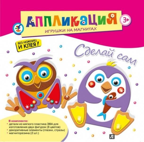 """Иллюстрация 1 из 4 для Игрушки на магнитах """" Пингвин. Сова"""" (2878)   Лабиринт - игрушки. Источник: Лабиринт"""