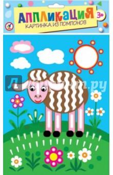 Картинка из помпонов Барашек (2819)Аппликации<br>Набор для детского творчества позволит ребенку самостоятельно создавать забавные аппликации из маленьких помпонов.<br>В наборе: цветная основа с контуром рисунка и клеевым слоем; фетровые шарики 4 цветов; деревянная палочка; глазки и стразы на самоклеящейся основе.<br>Материал: картон, бумага, пластмасса, фетр, дерево.<br>Упаковка6 пакет с подвесом.<br>Для детей от 3 лет.<br>Сделано в Китае.<br>