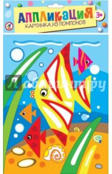 Картинка из помпонов Коралловая рыбка (2826)Аппликации<br>Набор для детского творчества позволит ребенку самостоятельно создавать забавные аппликации из маленьких помпонов.<br>В наборе: цветная основа с контуром рисунка и клеевым слоем; фетровые шарики 4 цветов; деревянная палочка; глазки и стразы на самоклеящейся основе.<br>Материал: картон, бумага, пластмасса, фетр, дерево.<br>Упаковка6 пакет с подвесом.<br>Для детей от 3 лет.<br>Сделано в Китае.<br>