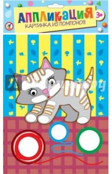 Картинка из помпонов Усатый полосатый (2824)Аппликации<br>Набор для детского творчества позволит ребенку самостоятельно создавать забавные аппликации из маленьких помпонов.<br>В наборе: цветная основа с контуром рисунка и клеевым слоем; фетровые шарики 4 цветов; деревянная палочка; глазки и стразы на самоклеящейся основе.<br>Материал: картон, бумага, пластмасса, фетр, дерево.<br>Упаковка6 пакет с подвесом.<br>Для детей от 3 лет.<br>Сделано в Китае.<br>