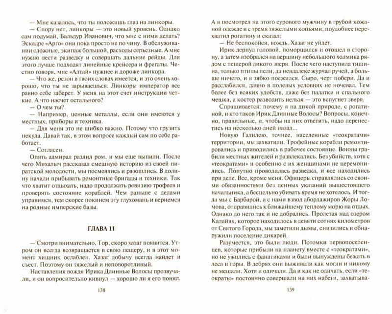 Иллюстрация 1 из 7 для Вице-адмирал - Василий Сахаров | Лабиринт - книги. Источник: Лабиринт