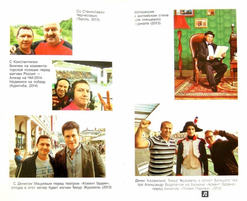 Иллюстрация 1 из 15 для Записки футбольного комментатора - Георгий Черданцев | Лабиринт - книги. Источник: Лабиринт