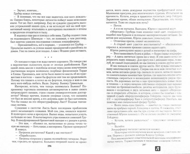 Иллюстрация 1 из 8 для Подвиг Севастополя 1942. Готенланд - Виктор Костевич   Лабиринт - книги. Источник: Лабиринт