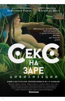 Секс на заре цивилизации. Эволюция человеческой сексуальности с доисторических времён до наших дней