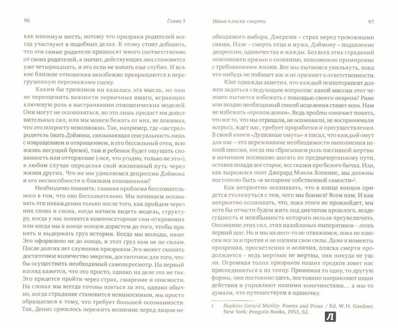 Иллюстрация 1 из 25 для Призраки вокруг нас. В поисках избавления - Джеймс Холлис | Лабиринт - книги. Источник: Лабиринт