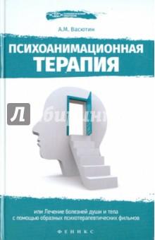 Психоанимационная терапия, или Лечение болезней души и тела с помощью образных психотерап. фильмов