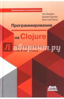 Программирование в Clojure. Практика применения Lisp в мире JavaПрограммирование<br>Почему многие выбирают Clojure? Это - функциональный язык программирования, не только позволяющий пользоваться Java-библиотеками, службами и другими ресурсами JVM, но и соперничающий с другими динамическими языками, такими как Ruby и Python. В этом исчерпывающем руководстве вы познакомитесь с основами программирования на Clojure на примерах решения повседневных задач, которые могут быть знакомы вам по другим, известным языкам программирования.<br>Эта книга продемонстрирует вам гибкость Clojure в решении типичных задач, таких как разработка веб-приложений и взаимодействие с базами данных. Вы быстро поймете, что этот язык помогает устранить ненужные сложности из своей практики и открывает новые пути решения сложных проблем, включая многопоточное программирование.<br>используя Clojure, вы не потеряете свои инвестиции в платформу Java;<br>в лице Clojure вы получите эффективную реализацию Lisp для JVM;<br>функциональное программирование помогает избавиться от типичных ошибок;<br>наличие проверенных временем инструментов упрощает создание надежных многопоточных программ;<br>Clojure избавляет от необходимости применять сложные и пространные шаблоны проектирования;<br>имеется возможность создавать собственные абстракции с помощью макросов, типов данных, протоколов и мультиметодов;<br>поддерживается возможность развертывания крупных веб-приложений на сотнях узлов в облачных инфраструктурах.<br>