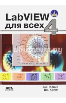 LabVIEW для всехРуководства по пользованию программами<br>Четвертое издание книги полностью переработано, дополнено и отражает новые возможности LabVIEW 2010. Появились две новых главы, десятки дополнительных тем, включая Менеджер проекта (Project Explorer), автоматический выбор инструмента, работа с XML, событийное программирование, обработка ошибок, регулярные выражения, полиморфные ВП, тактированные структуры, средства генерации отчетов и многое другое. Издание может быть полезно широкому кругу специалистов, решающих задачи измерения, обработки или моделирования сигналов, а также студентам соответствующих специальностей вузов. На диске представлена 30-дневная версия программы LabVIEW 2010, а также виртуальные приборы примеров и упражнений, рассмотренных в книге.<br>4-е издание, переработанное и дополненное.<br>