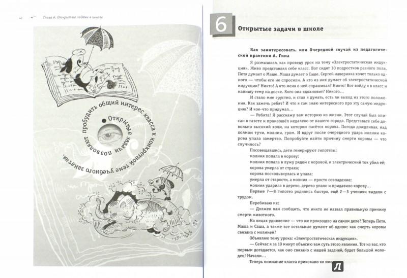 Иллюстрация 1 из 15 для Фактор успеха. Учим нестандартно мыслить - Гин, Баркан   Лабиринт - книги. Источник: Лабиринт