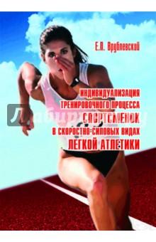 Индивидуализация тренировочного процесса спортсменок в скоростно-силовых видах легкой атлетикиДругие виды спорта<br>В работе излагаются наиболее общие стороны реализации принципа индивидуализации в спорте и его конкретные проявления и скоростно-силовых вилах легкой атлетики. Систематизированы особенности морфологических и функциональных характеристик женщин-спортсменок. Обоснованы принципиальные подходы к достижению адекватных педагогических воздействий диморфическим спецификам развертывания адаптивных процессов в женском организме и психике под влиянием тренирующих нагрузок. <br>Представленный материал, естественно, не исчерпывает всей проблемы индивидуализации спортивной подготовки спортсменок. Однако изложенные в нем данные и их концептуализация внесут определенный вклад в эту область науки о спорте. <br>Для специалистов в области теории и методики физического воспитания и спортивной тренировки.<br>