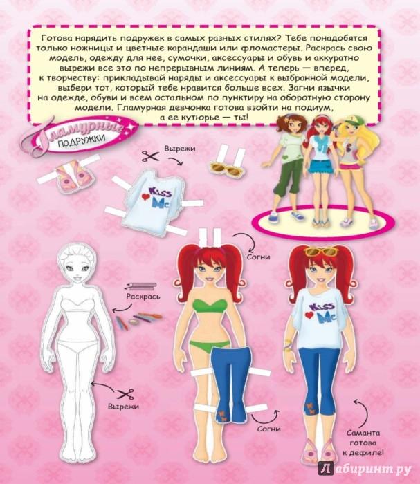 Иллюстрация 1 из 25 для Модные девчонки. Бумажные куклы   Лабиринт - игрушки. Источник: Лабиринт