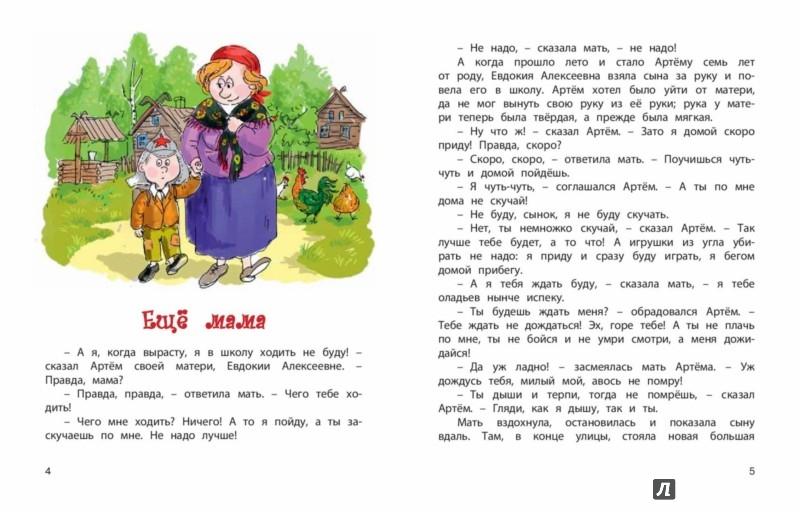 Иллюстрация 1 из 26 для Первый раз - в первый класс - Платонов, Коваль, Каминский, Сергеев, Раскин | Лабиринт - книги. Источник: Лабиринт