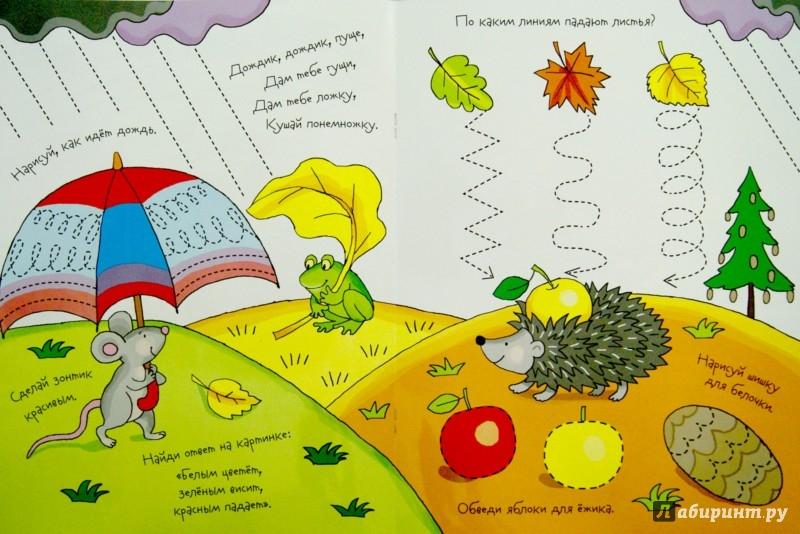 Иллюстрация 1 из 19 для Рисуй и стирай. Солнышко блестит. Многоразовая раскраска - Татьяна Тимофеева   Лабиринт - книги. Источник: Лабиринт
