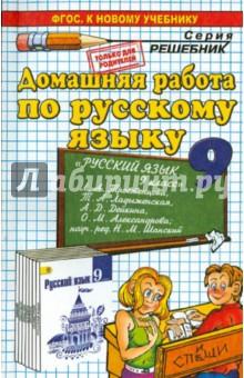 Русский язык. 9 класс. Домашняя работа к учебнику Л.А.Тростенцовой